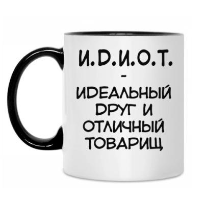 Кружка И.Д.И.О.Т.