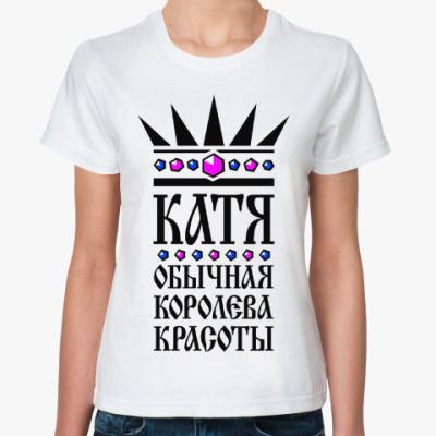 Классическая футболка Катя, обычная королева красоты