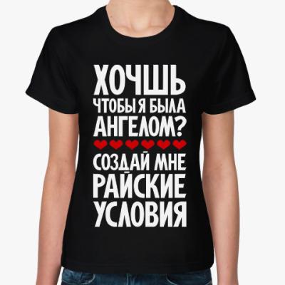 Женская футболка Хочешь чтобы я была ангелом