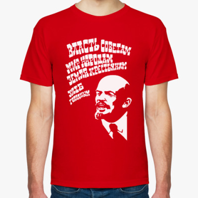 Футболка Ленин. Власть советам...