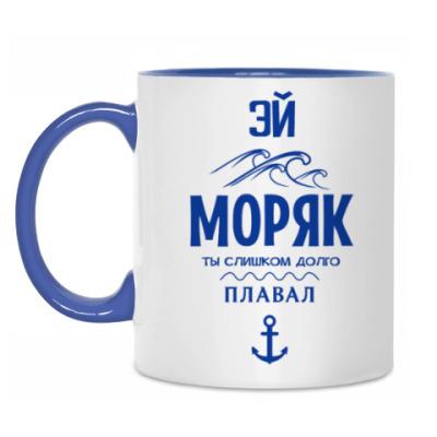 Кружка Эй Моряк!