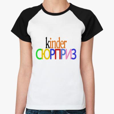 Женская футболка реглан Kinder Сюрприз