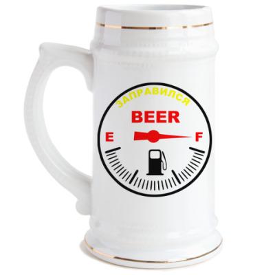 Пивная кружка  Заправка