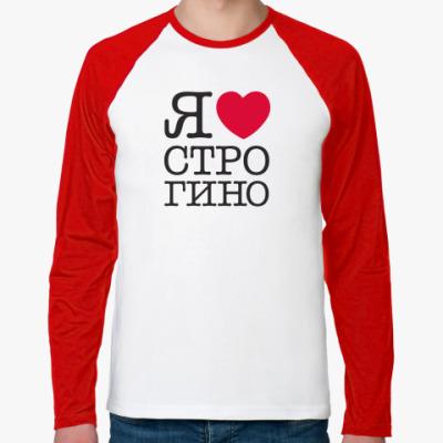 Футболка реглан с длинным рукавом Love Strogino