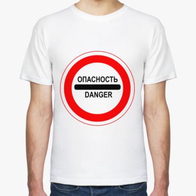 Футболка danger (опасность)