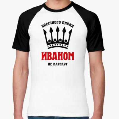 Футболка реглан Царские имена (Иван)