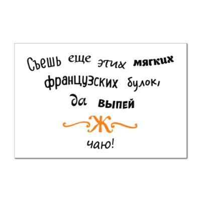 Наклейка (стикер) Французские булки (Панграмма)