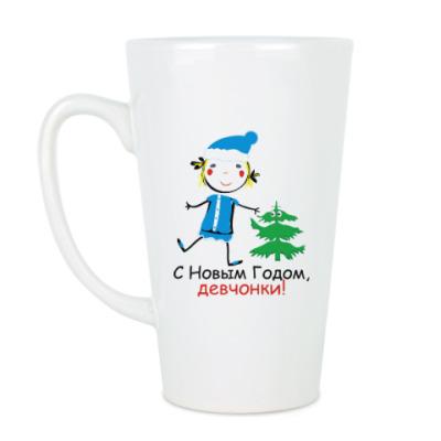 Чашка Латте С Новым Годом, девчонки!