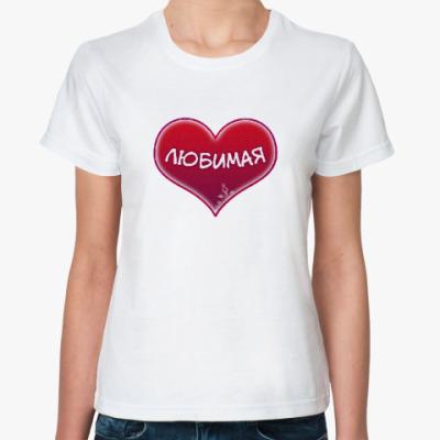 Классическая футболка Любимая
