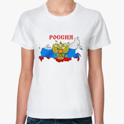 Классическая футболка  Россия