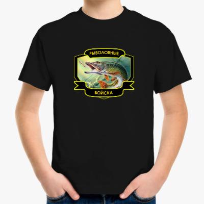 Детская футболка Рыболовные войска