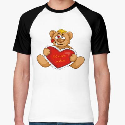 Футболка реглан Медведь и сердце