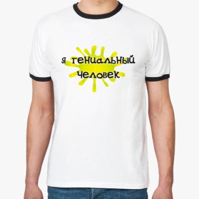 Футболка Ringer-T Я гениальный человек