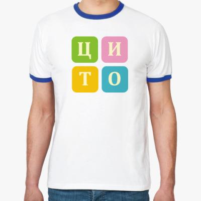Футболка Ringer-T Футболка мужская ЦИТО