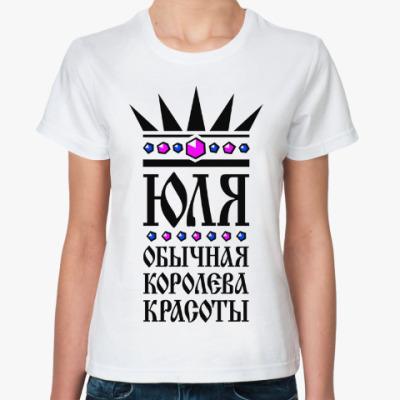 Классическая футболка Юлия, обычная королева красоты
