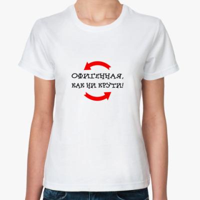 Классическая футболка КАК НИ КРУТИ