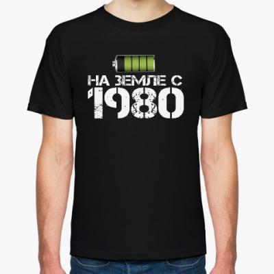 Футболка На земле с 1980