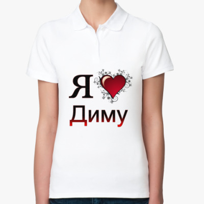 Женская рубашка поло я люблю Диму