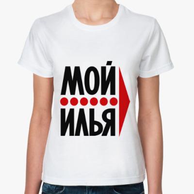 Классическая футболка Мой Илья