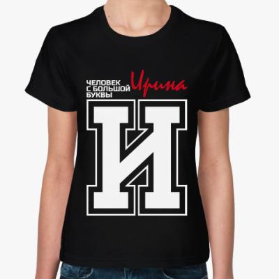 Женская футболка Ирина-человек с большой буквы