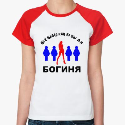 Женская футболка реглан А я богиня