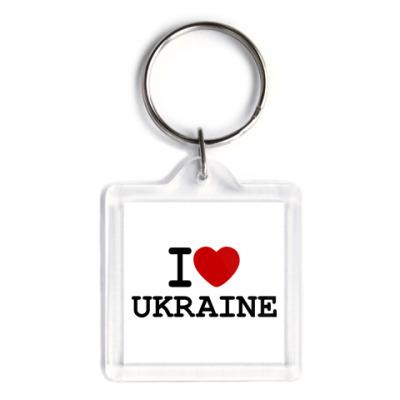 Брелок I Love Ukraine