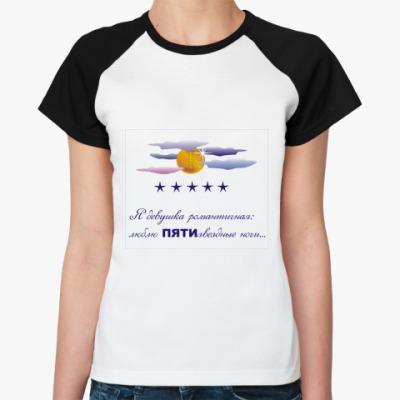 Женская футболка реглан ПЯТИзвездные ночи