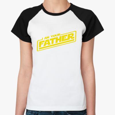 Женская футболка реглан Я твой отец