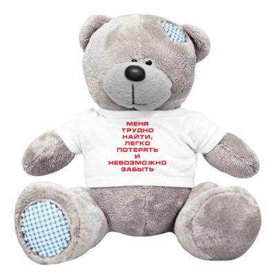 Плюшевый мишка Тедди Невозможно забыть