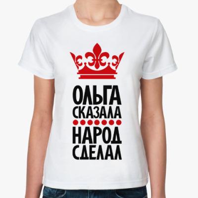 Классическая футболка Ольга сказала, народ сделал