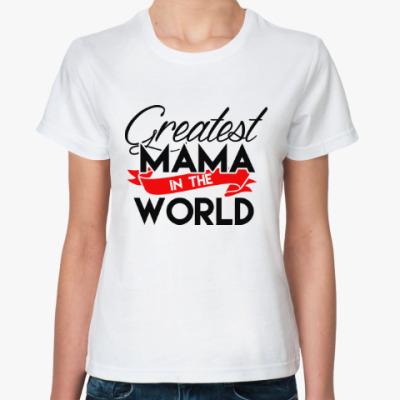 Классическая футболка Лучшая мама в мире
