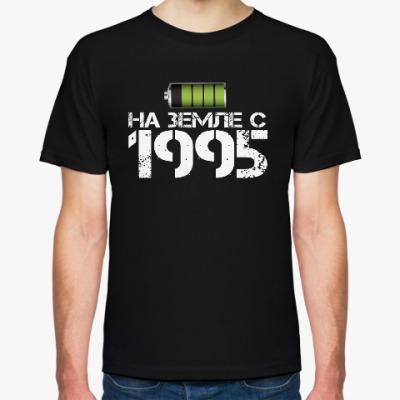 Футболка На земле с 1995