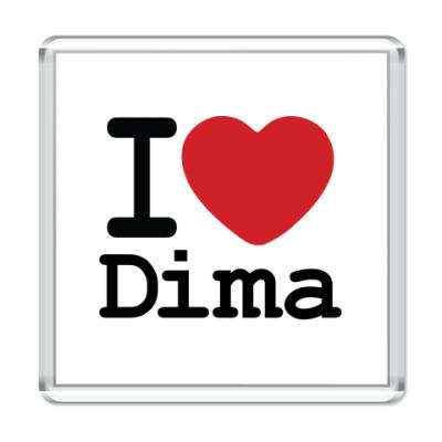 Магнит I Love Dima