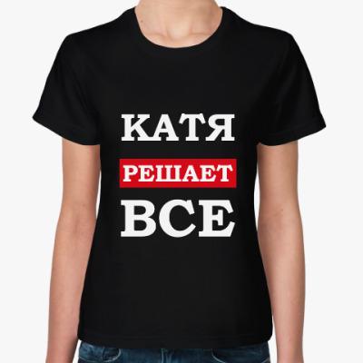 Женская футболка Катя решает все