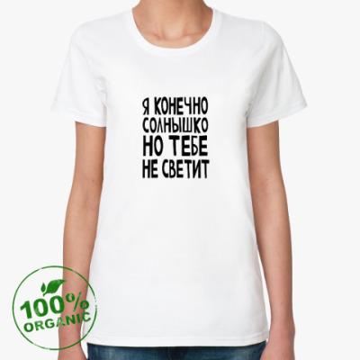 Женская футболка из органик-хлопка Солнышко
