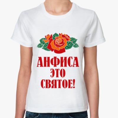Классическая футболка Анфиса - это святое