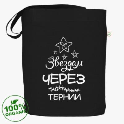 Сумка Через тернии к Звездам!
