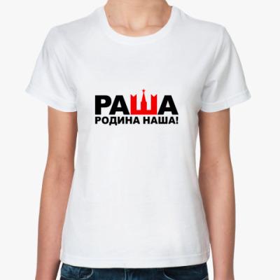 Классическая футболка РАША-РОДИНА НАША