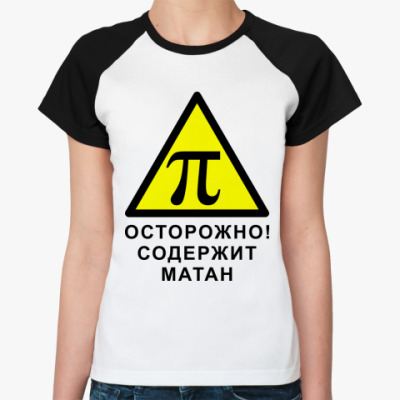 Женская футболка реглан Содержит матан