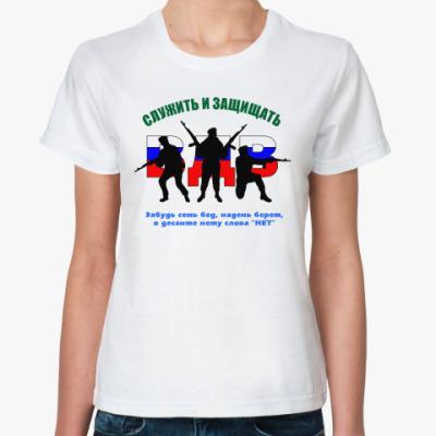 Классическая футболка ВДВ. Служить и защищать