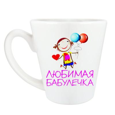 Чашка Латте Любимая бабулечка
