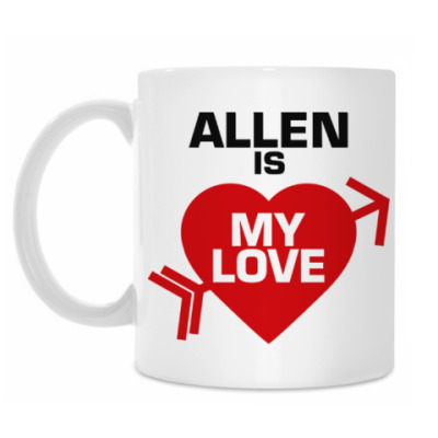 Кружка Алёна - моя любовь