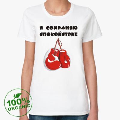 Женская футболка из органик-хлопка Я сохраняю спокойствие