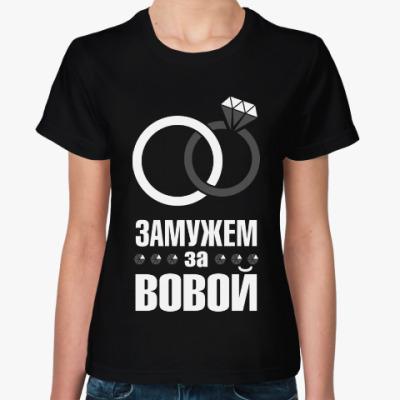 Женская футболка Замужем за Вовой