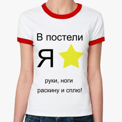 Женская футболка Ringer-T звезда в постели