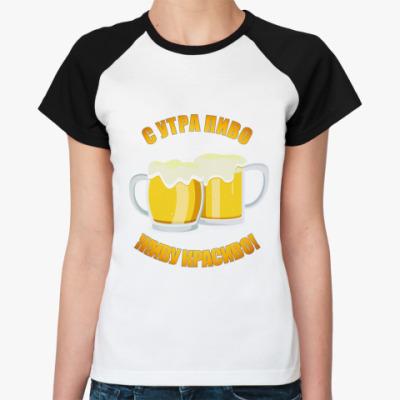 Женская футболка реглан Пиво с утра!