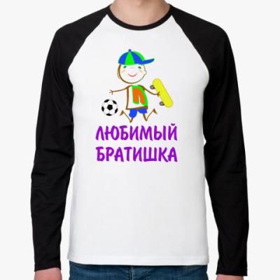 Футболка реглан с длинным рукавом Для Любимого Братишки