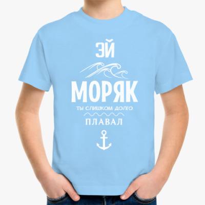 Детская футболка Эй моряк!