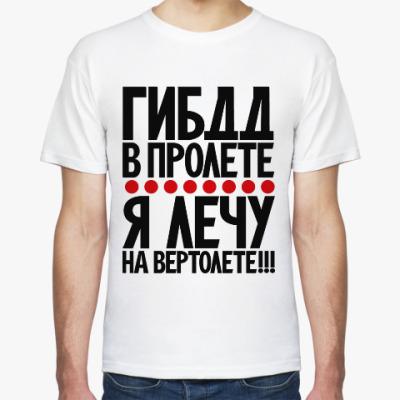 Футболка ГИБДД в пролёте