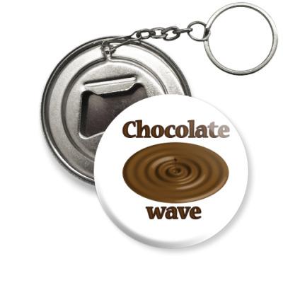 Брелок-открывашка Chocolate wave